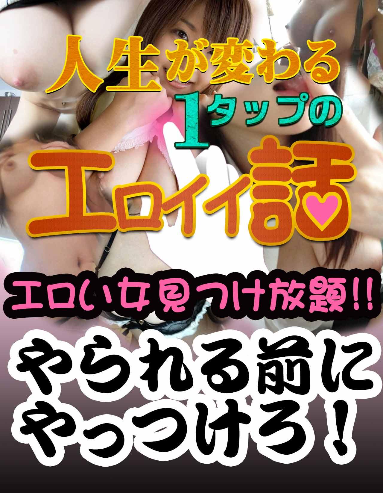 アプリでセフレGET!出会えるアプリ 人生が変わる1タップのエロイイ話エロい女を見つけ放題!!